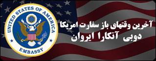 آخرین وقتهای باز سفارت امریکا