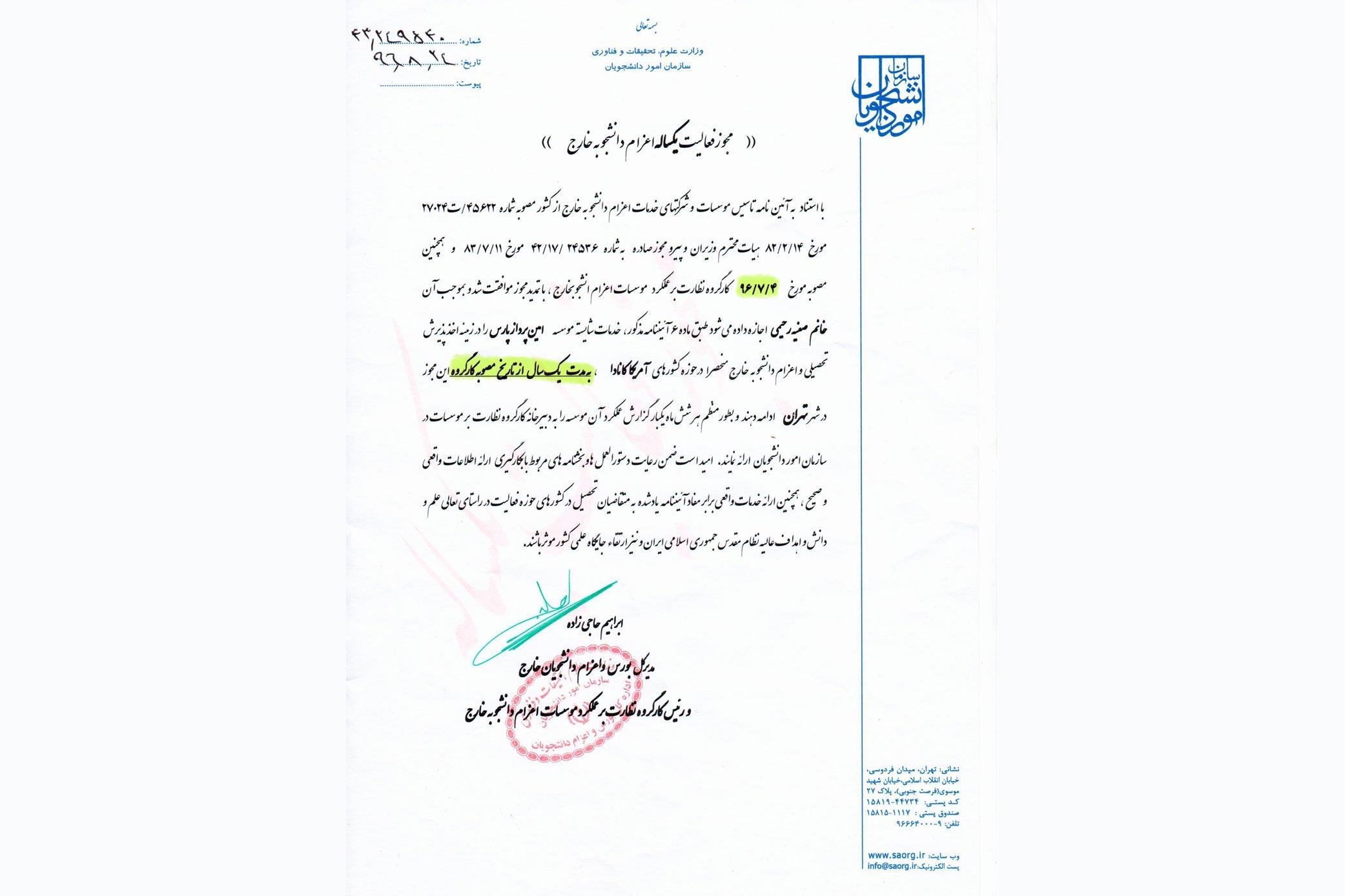 اسامی شرکت های مجاز اعزام دانشجو